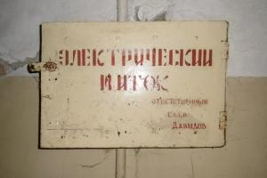 sowjetisches Schild in verlassener Kaserne