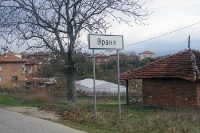 Ortseingang von Vranja (Bulgarien)