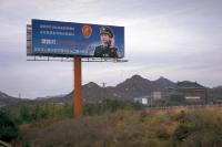 Polizeiwerbung in China