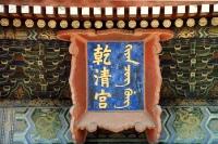 Chinesische und mongolische Schriftzeichen
