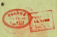 chinesische Ein- und Ausreisestempel im Reisepass, unterwegs in der Volksrepublik China