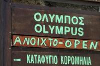 Der Olymp in Griechenland