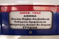 Schild an einem griechischen Zug