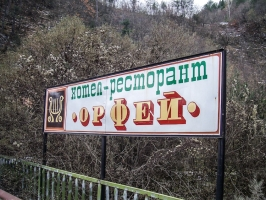 Borino in Bulgarien