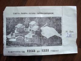 Eintrittskarte Kloster in Peć