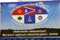 Willkommen in Ulaanbaatar, Mongolei