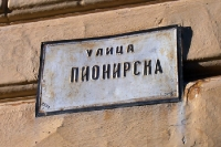 Ulica Pionierska in der serbischen Stadt Bela Crkva