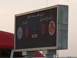 East Riffa Club vs. Al-Riffa SC