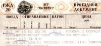 Sibirisches Tagebuch: Tschai, viel Pivo, einsame Landschaften und der Agent im Nachbarabteil